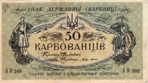 Лицевая сторона банкноты в 50 карбованцев — знака Государственного казначейства УНР (1918)