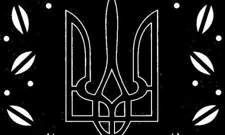 Герб Украинской Народной Республики (1918)
