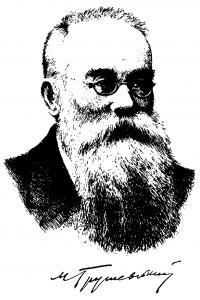 Председатель Украинской Центральной Рады профессор М.Грушевский