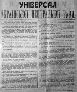 ІІІ Универсал Украинской Центральной Рады (7 ноября 1917 года)