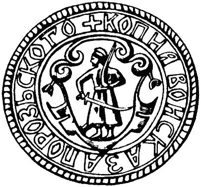 Перша відома печатка Запорізького війська (1595)