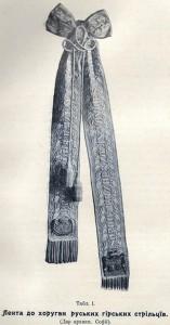 «Крават», вышитый к знамени «Батальона руських горных стрелков» эрцгерцогиней Софией