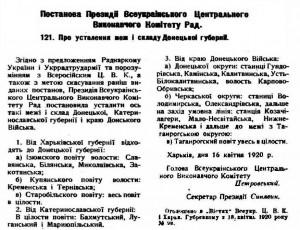 1920 межі Донецька губ укр