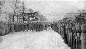 Лейб-гвардии Волынский пехотный полк — один из первых полков, перешедших на сторону революции