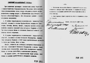 Подлинник секретного протокола к договору (советская версия)