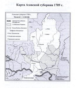 В начале 18 века земли донских казаков еще не примыкали к Азовскому морю