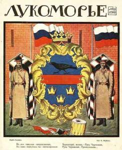 Герб Галичини на обкладинці журналу «Лукомор'є», присвяченому окупації краю в 1914 р.