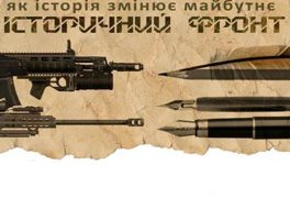 ukrayinska-na-forumi-vidavtsiv-spetsialna-programa-istorichniy-front-mini