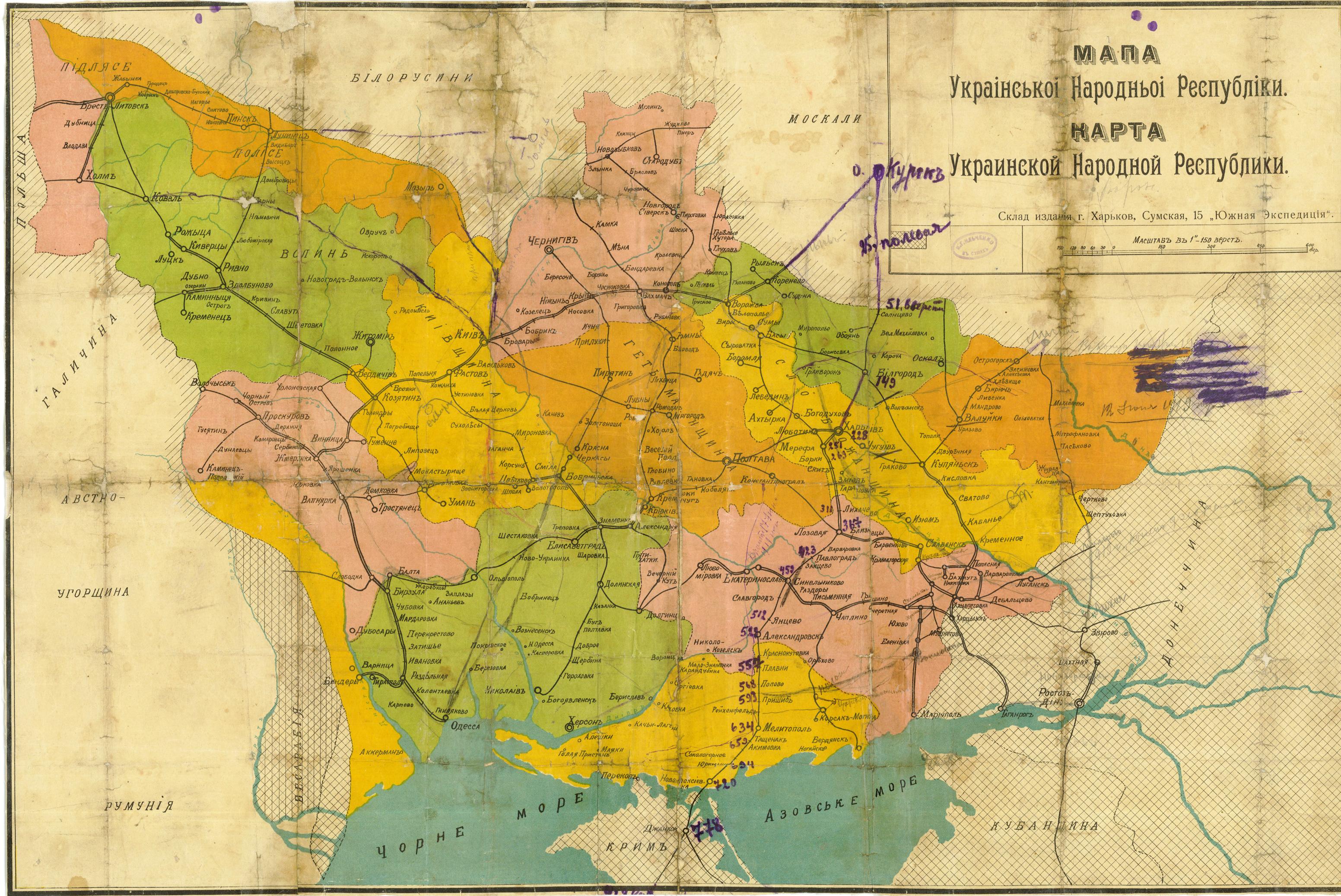 Українська Народна Республіка. Харків, 1918