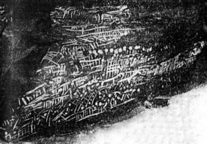 Петроглифы Каменной Могилы (грот 9, панель 3)