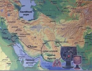 Предполагаемый маршрут из Урука в Аратту