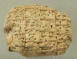 Шумерское письмо. Послание царю Лагаша (ок. 2400 г. до н.э.)