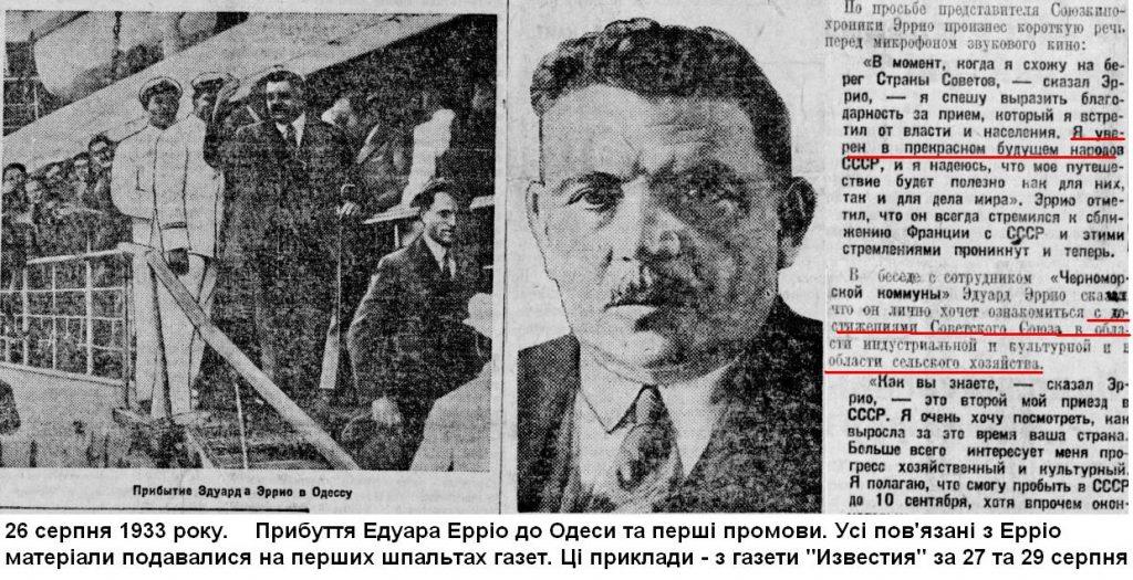 errio-v-ukrayini