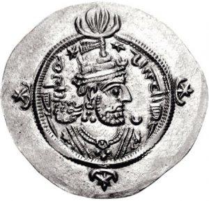 Серебряная драхма Кавада ІІ (правил с марта по сентябрь 628 г.)