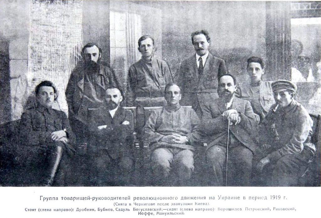 Керівництво УСРР у вересні 1919 після втечі з Києва