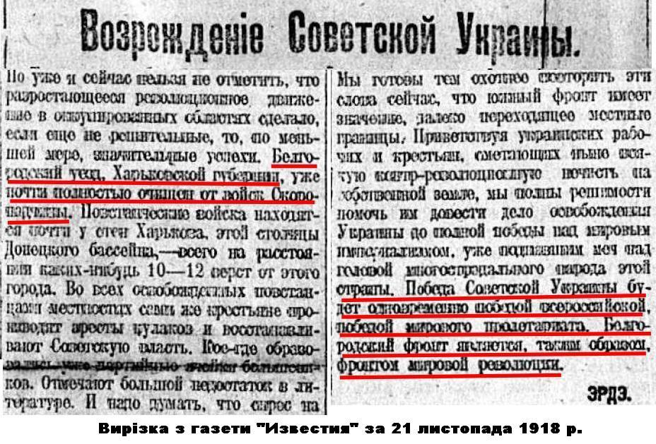 mal-2-bilgorod-harkivskoyi-guberniyi