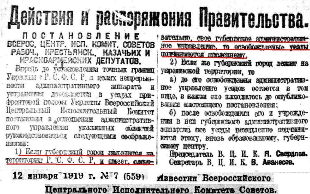 mal-6-1919-01-12-izvestiya