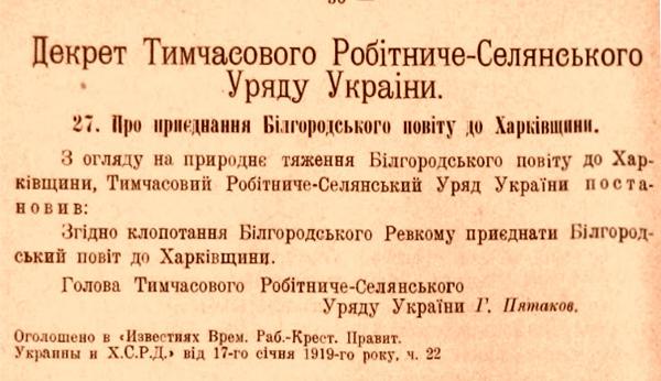 mal-7-sproba-legalizuvati-v-radyanskomu-pravovomu-poli-ukrayinsku-prinalezhnist-bilgorodshhini