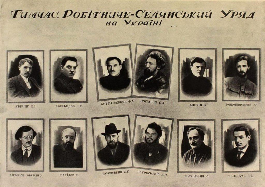ris-iii-1-4-chleni-timchasovogo-robitniche-selyanskogo-uryadu-ukrayini-listopad-1918-berezen-1919-rr