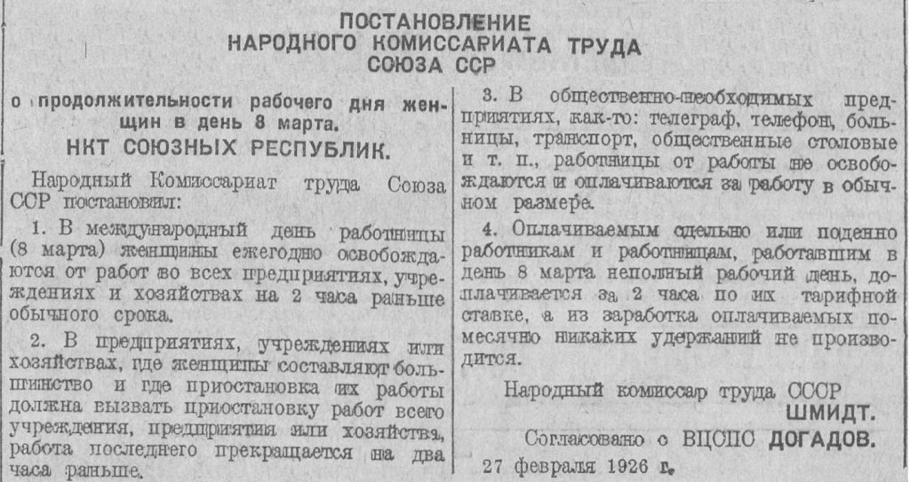 """""""Известия ЦИК СССР"""". 1926, 6 березня"""