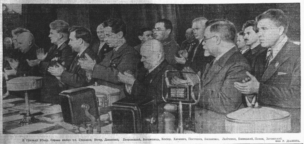 Фото президії ХІV надзвичайного з'їзду рад УРСР.