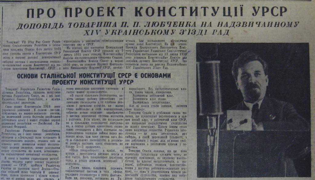 """Доповідь Любченка на з'їзді. Початок. Текст та світлина - з газети """"Комуніст"""" за 26 січня 1937 р."""