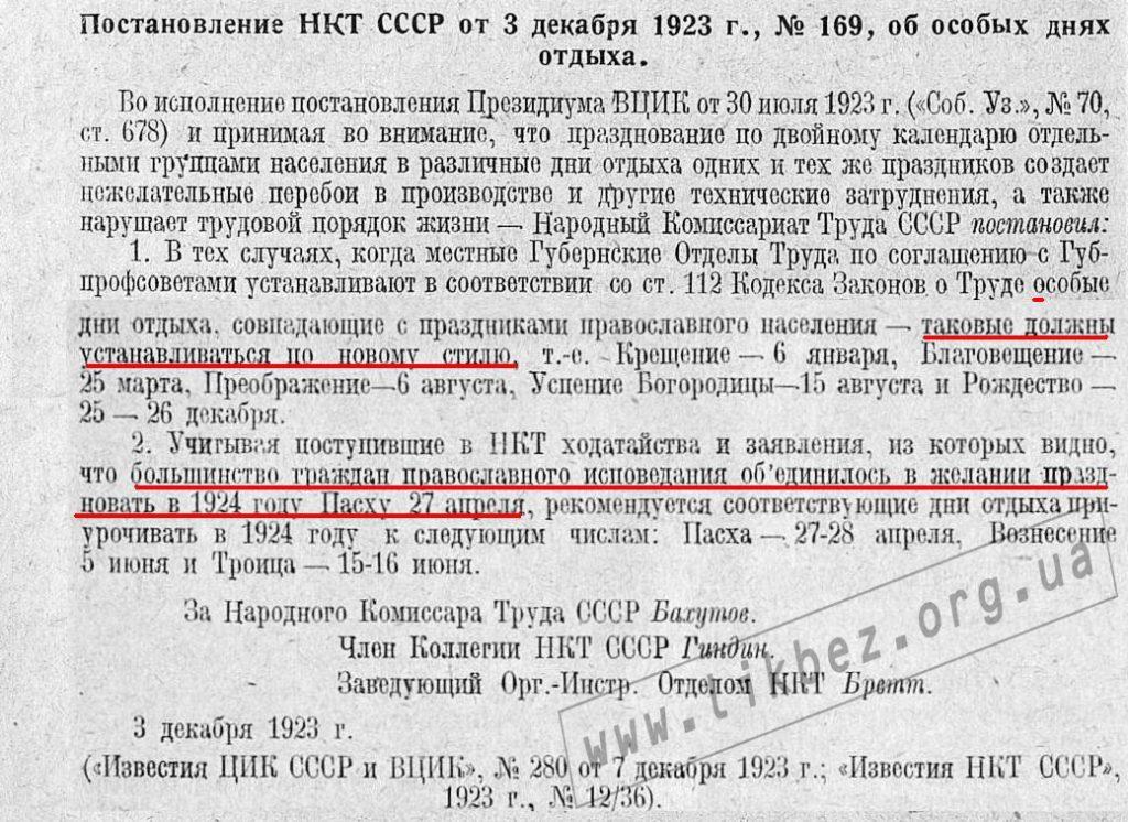Мал.10. 1923 Григоріанський каленар для православних свят_1.