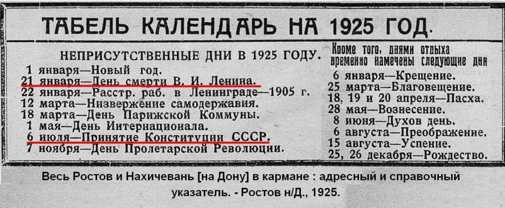 Мал.11 1925 День СРСР_1