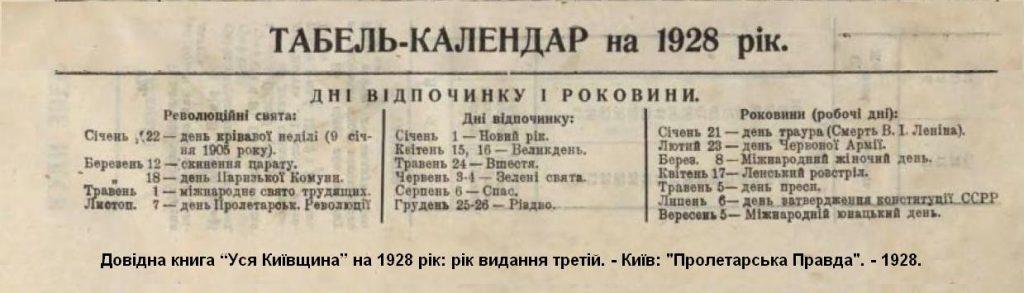Мал.14. 1928 Календар на 1928 рік