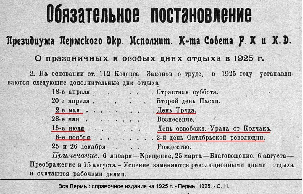 Мал.15.1925 свята Перм