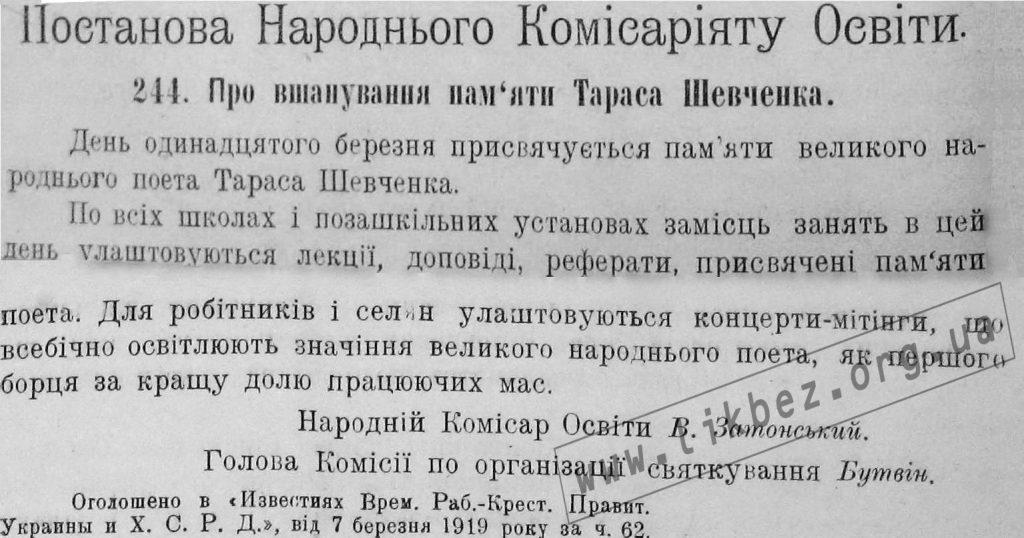 Мал.17. 1919 Шевченко_1