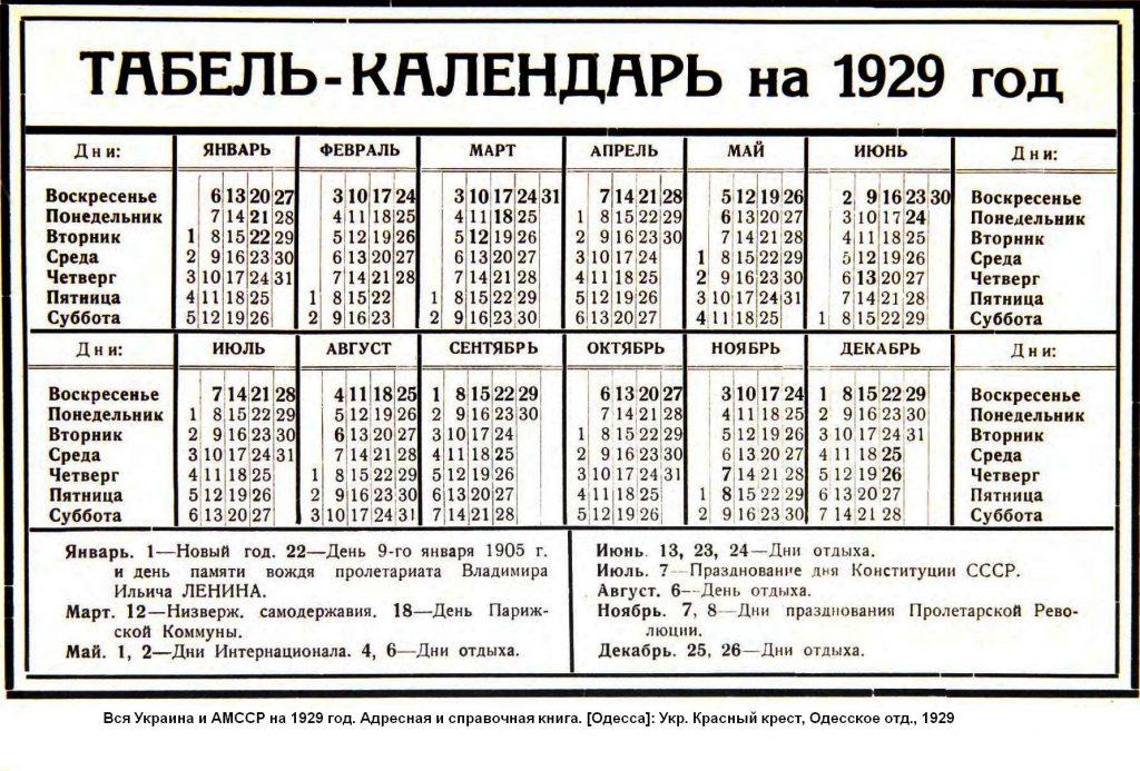 Мал.18. Календар на 1929 р.