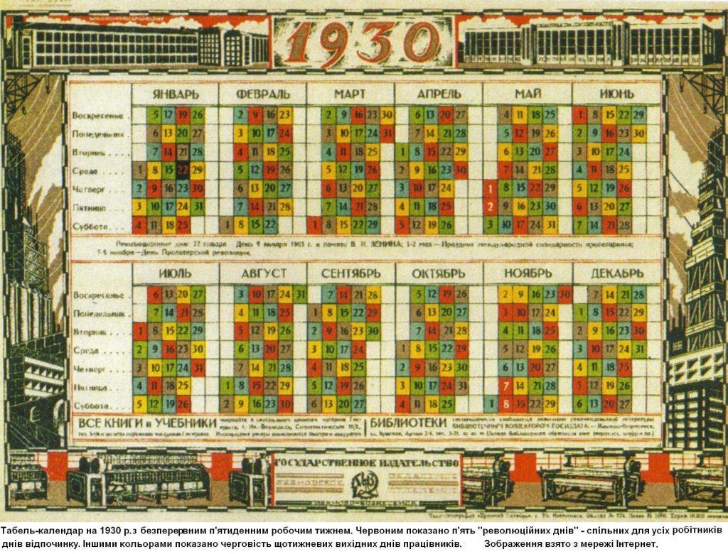 Мал.19. 1930 табель-календарь