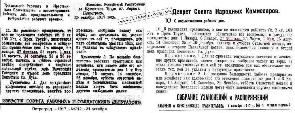 Мал.1_1. 1917.20.29 Декрет о 8 часовом