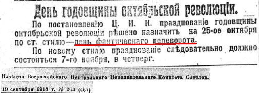 Мал.2. 1918.09.18. Постанова про відзначення 7 листопада