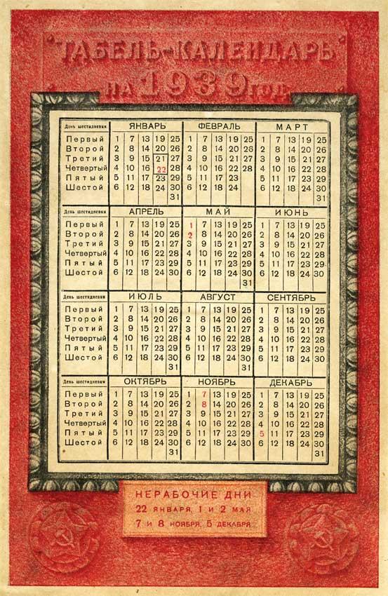 Мал.20.20 Табель-календар