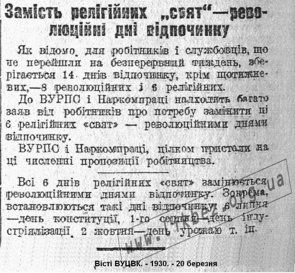 Мал.21 1930 березень свята_1