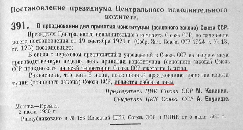 Мал.22. 1930 Конституция 6 липня
