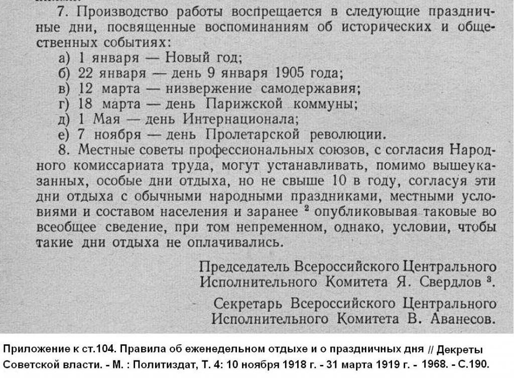 Мал.3. 1918 Вихідні дні