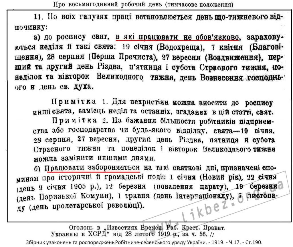 Мал.4. 1919 свята_положення_1_1