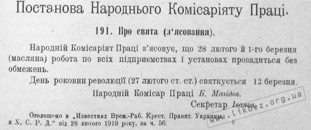 Мал.5.1919 свята, масляна_1