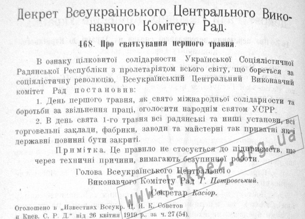 Мал.6. 1919 свята, 1 травня_1