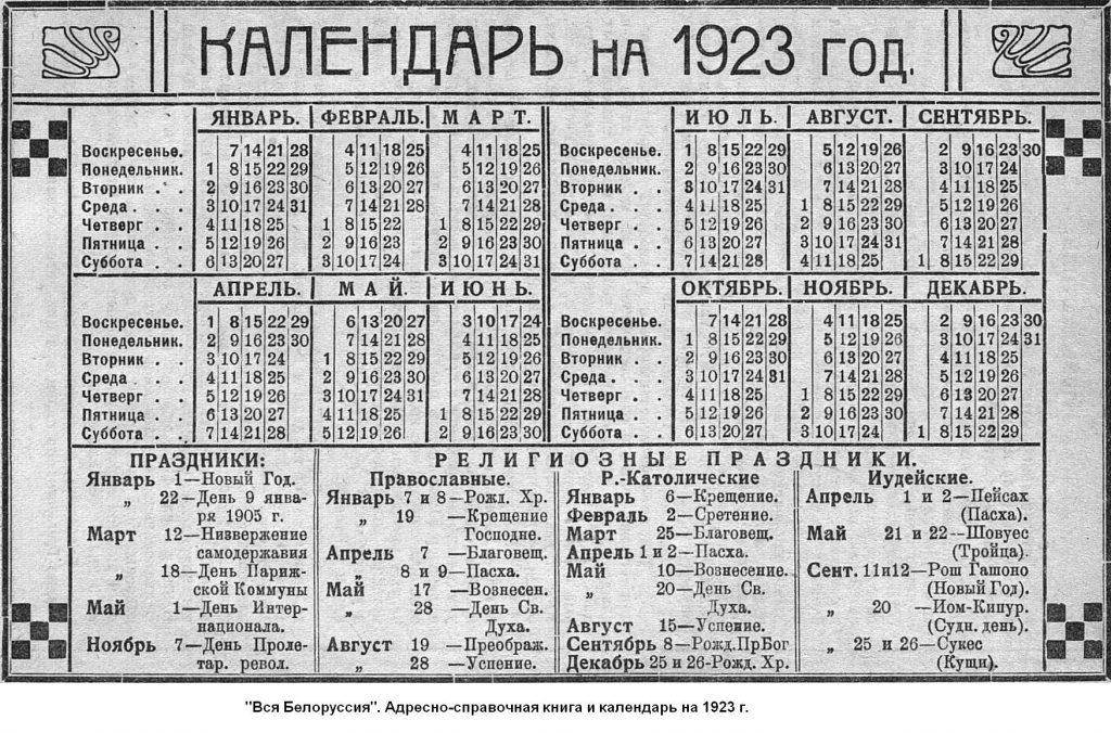Мал.7 Вся Белоруссия календарь.