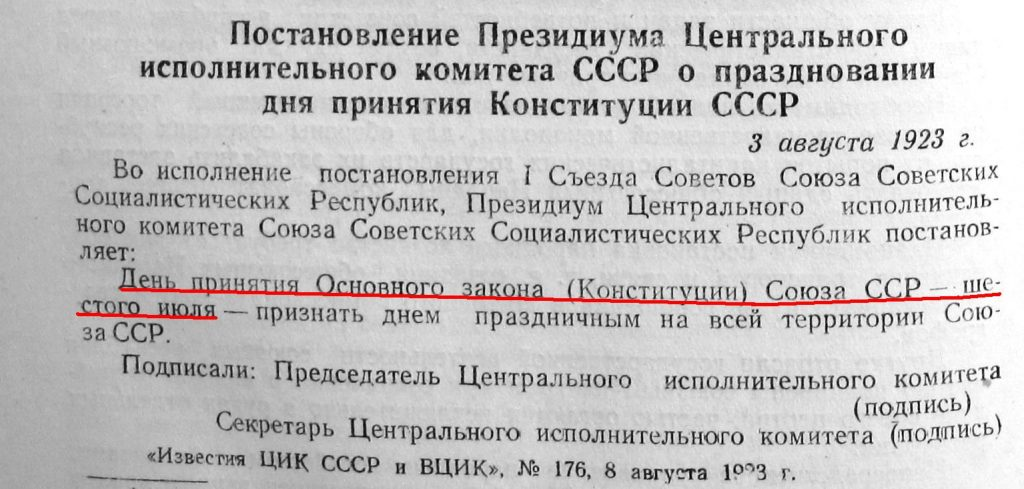 Мал.8. 1923.08.08. Створення СРСР - святковий день