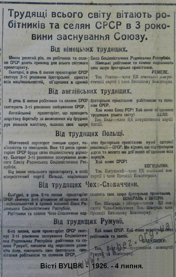 Мал.9. 1924.07.06. Річниця створення СРСР_1_1