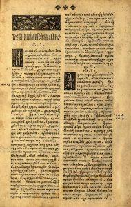 Ostrozka-Bibliya-190x300.jpg