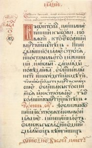Peresopnitske-YEvangeliye-188x300.jpg
