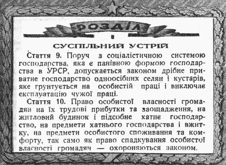 Статті з Конституції УРСР 1937 р., де йшлося про особисту власність.