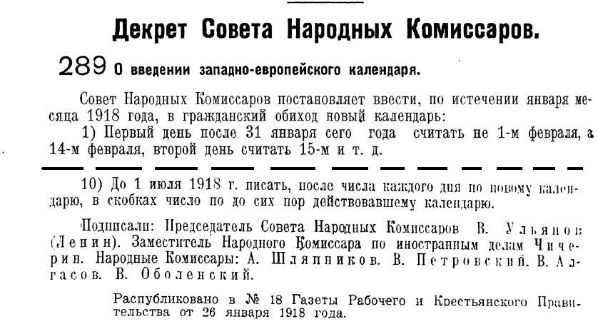 1918.01. Введення календаря.
