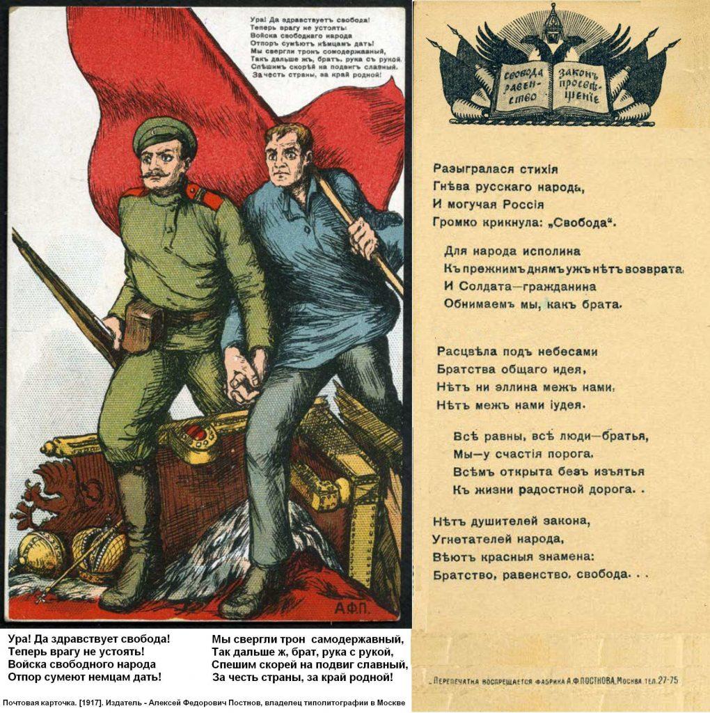 Мал.1_1917_воєнна листівка_1
